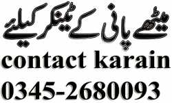 gulshan DHA or pura karachi water tanker services one call 034526800093