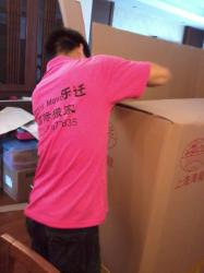 Shanghai Happy Move -moving hhgs from Shanghai to US door to door service